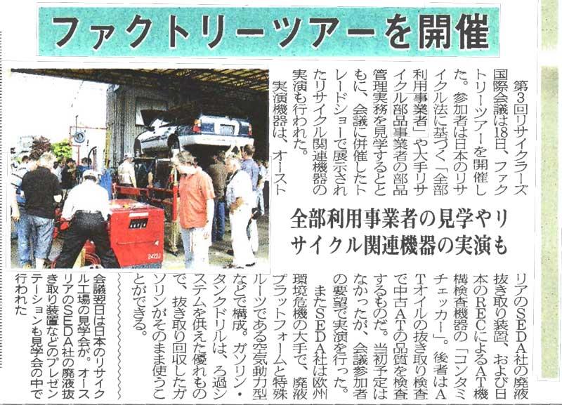 presse 2007 07 NikkanJidoshaShimbun JP min - Nikkan Jidosha Shimbun Juli 2007